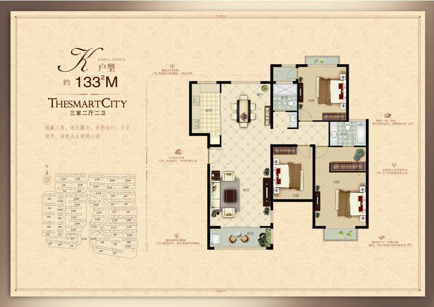 133平米三室两厅两卫