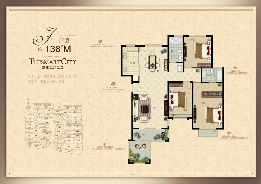 138平米三室两厅两卫