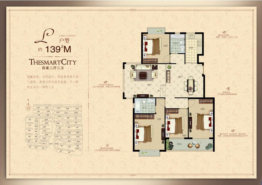 139平米四室两厅两卫