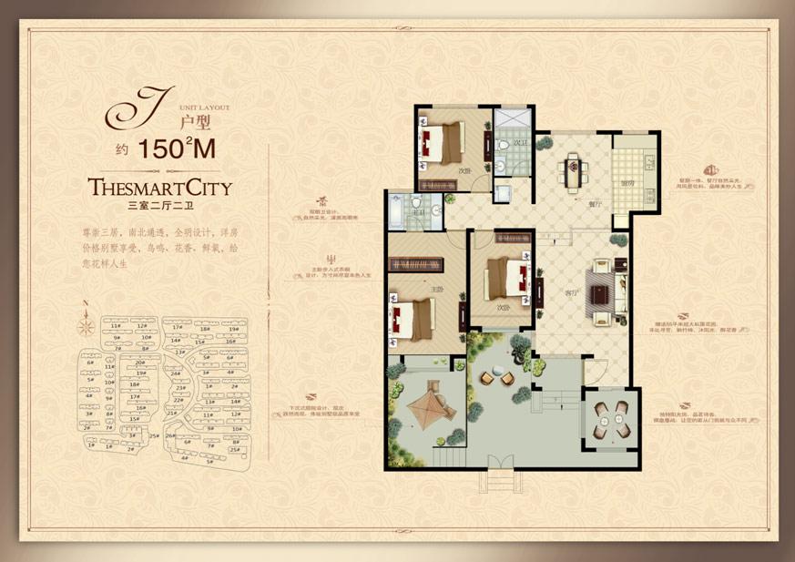 150平米三室两厅两卫