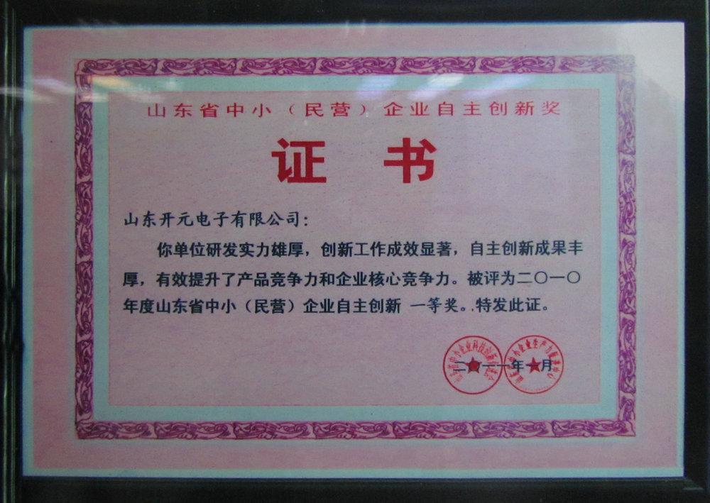 Enterprise innovation certificate