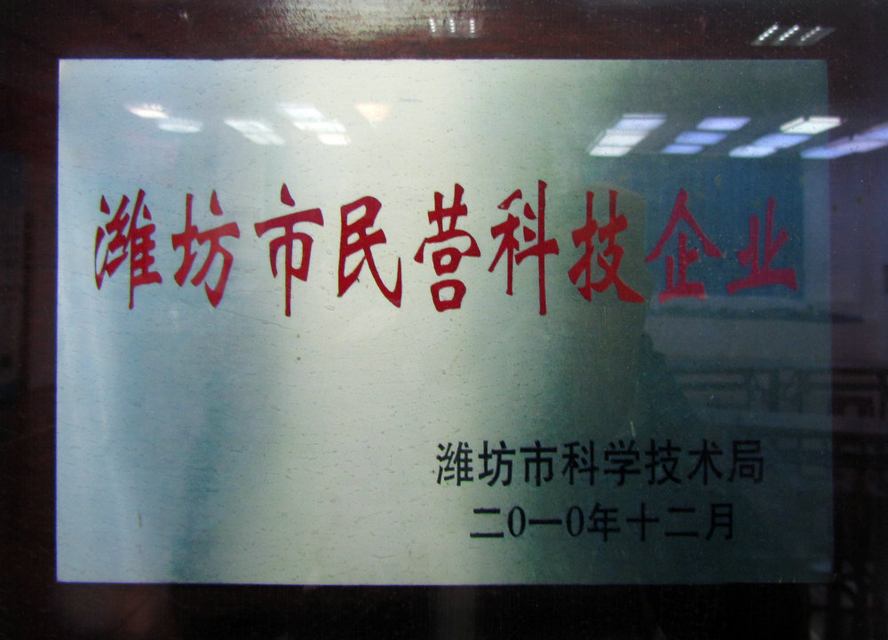 Private scientific and technological enterprises in Weifang