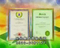 祝賀樂化漆獲國家免檢和國家認證標志