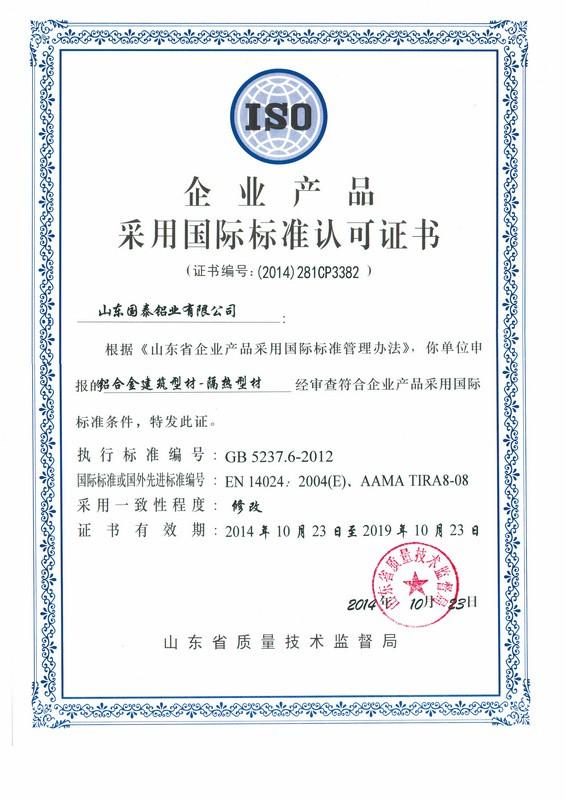 企业产品采用国际标准认可证书