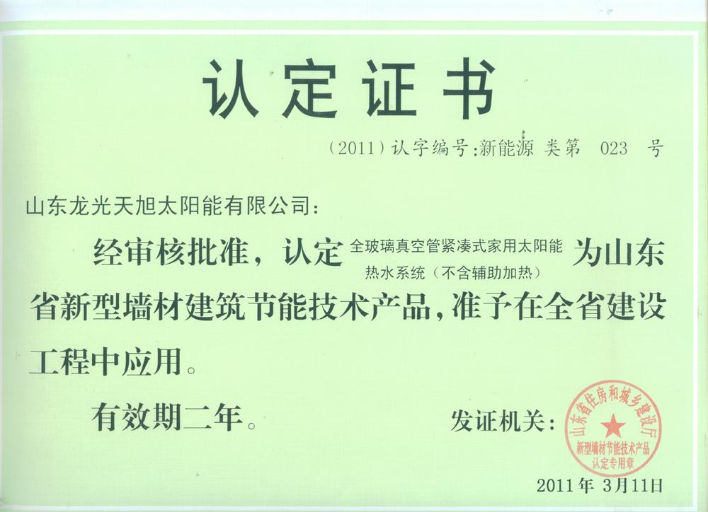 認證證書1