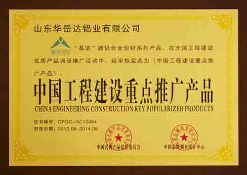 China's key construction projects to promote products