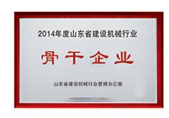 山东省建设机械行业骨干企业