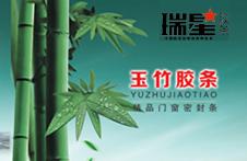 Yuzhu tape
