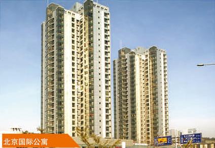 北京国际公寓