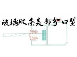 Aluminum seal series - glass tape class