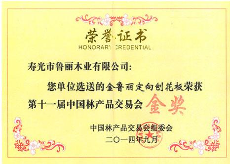 金魯麗定向刨花板榮獲第十一屆中國林產品交易會金獎