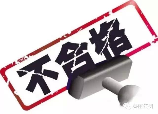 """【鲁丽聚焦】大品牌因板材问题又上""""黑榜""""?"""