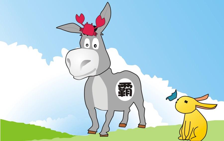 【鲁丽思考】不要做工作中的驴!(驴又火了)