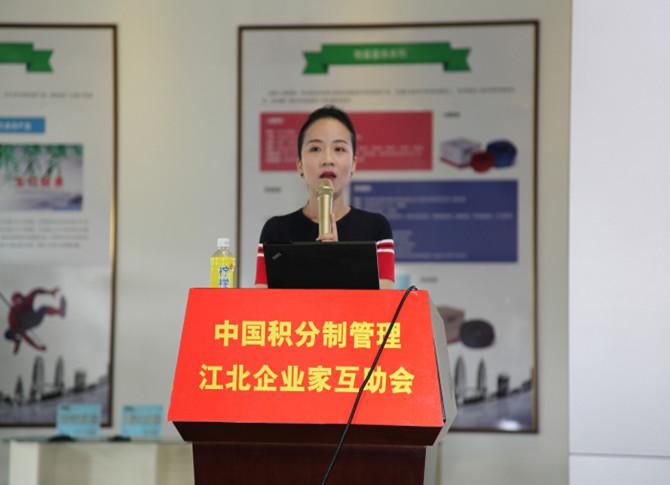 中國積分制管理培訓班第一期