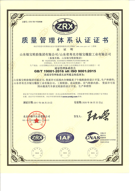 ISO9001璐ㄩ噺绠$悊浣撶郴璁よ瘉