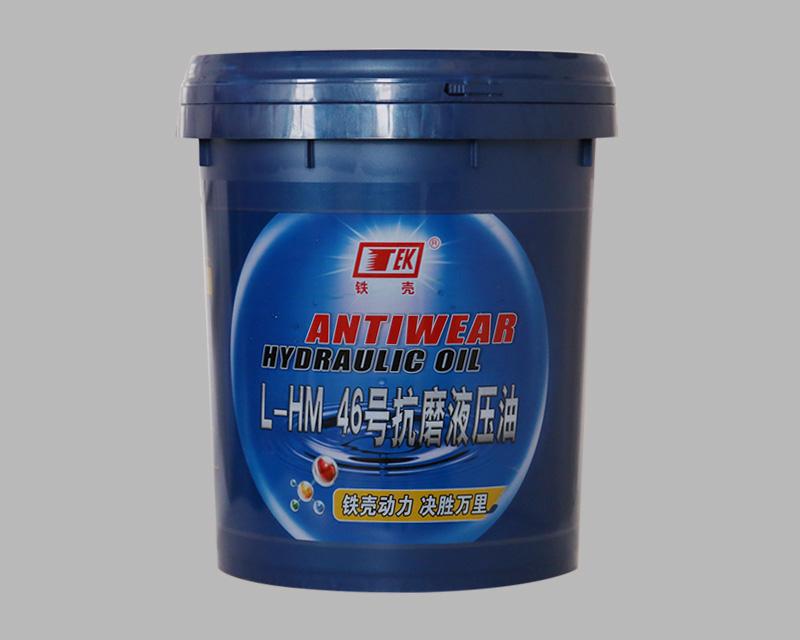 L-HM 46#抗磨液压油