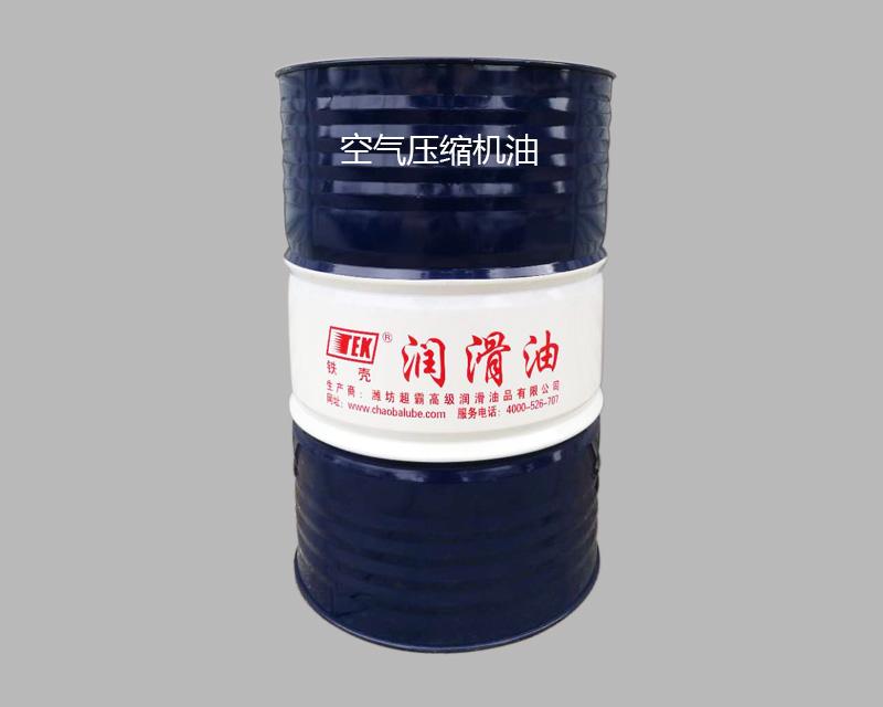 空气压缩机油