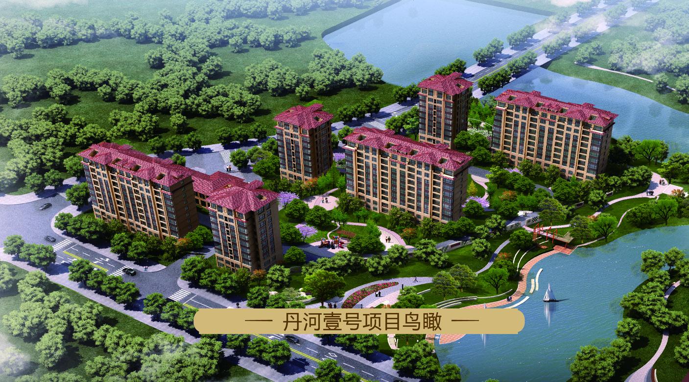 丹河壹号项目鸟瞰图