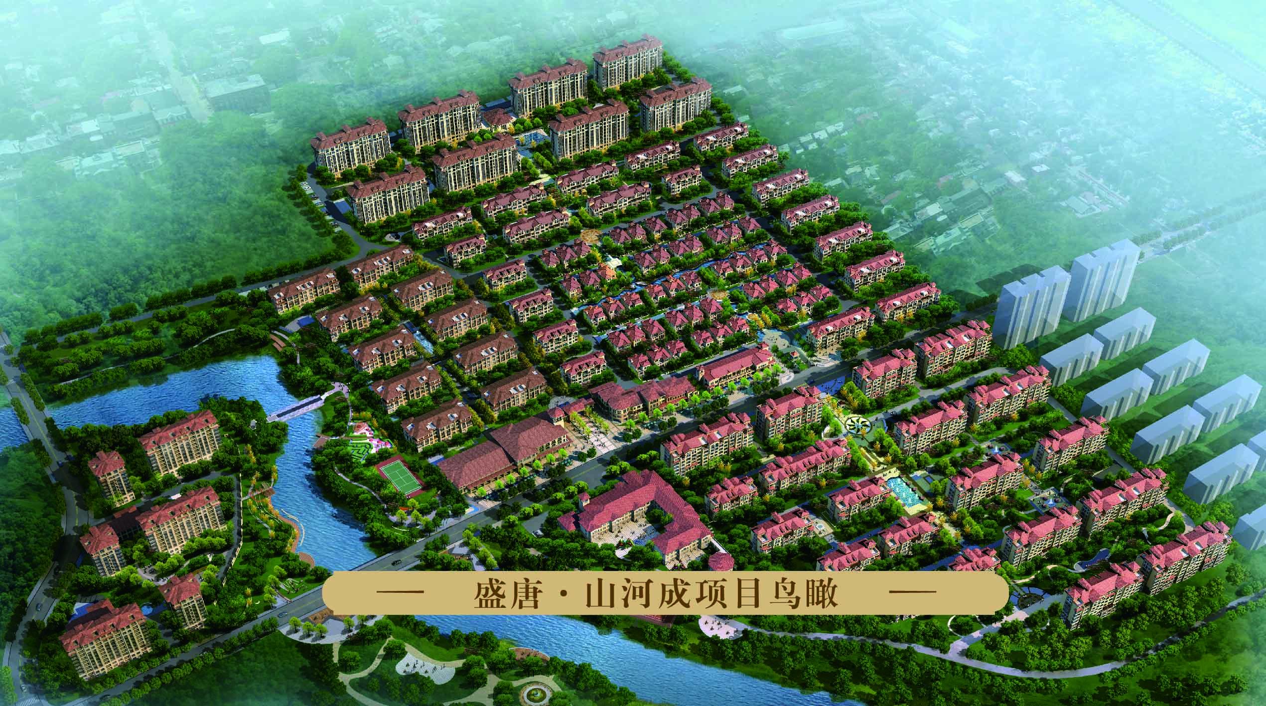 盛唐山河成项目鸟瞰图