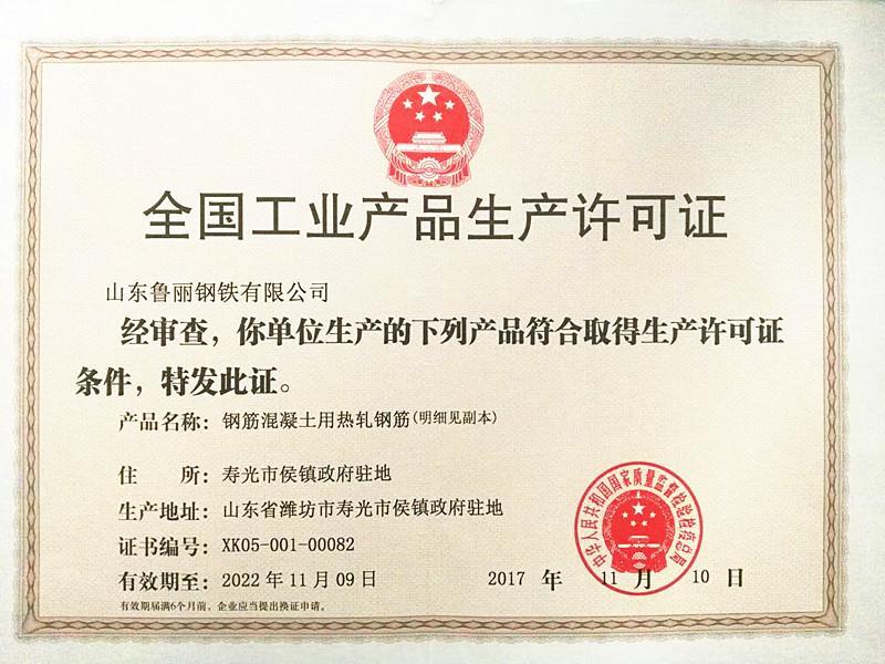 全國工業產品生產許可證(熱軋帶肋鋼筋)