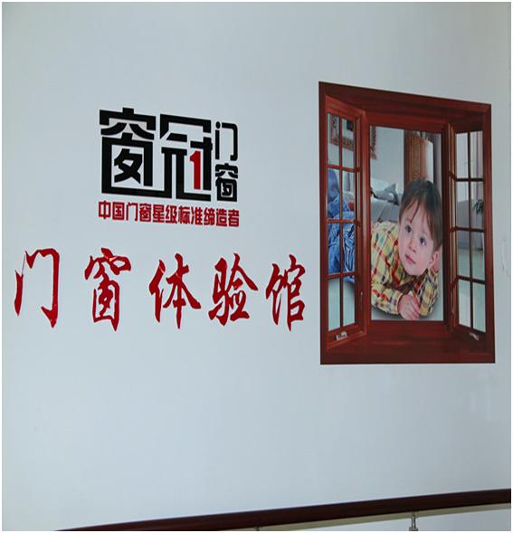 窗冠門窗體驗館