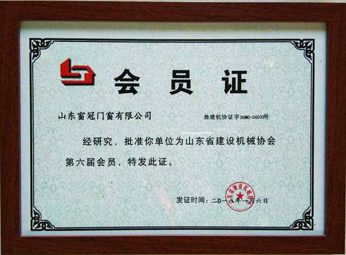 榮獲山東省建設機械協會第六屆會員,2018年1月6日獲得此榮譽