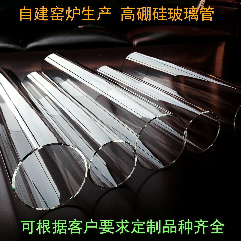 高硼硅特种玻璃/硼硅玻璃/工艺玻璃管