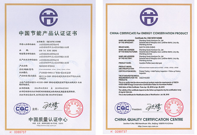 节能产品认证