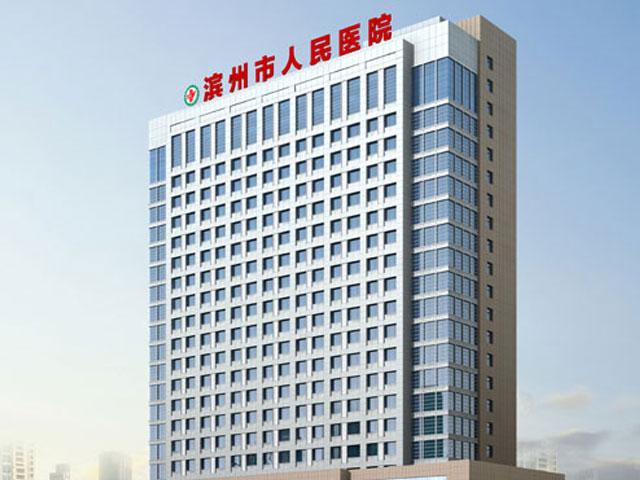 濱州市人民醫院