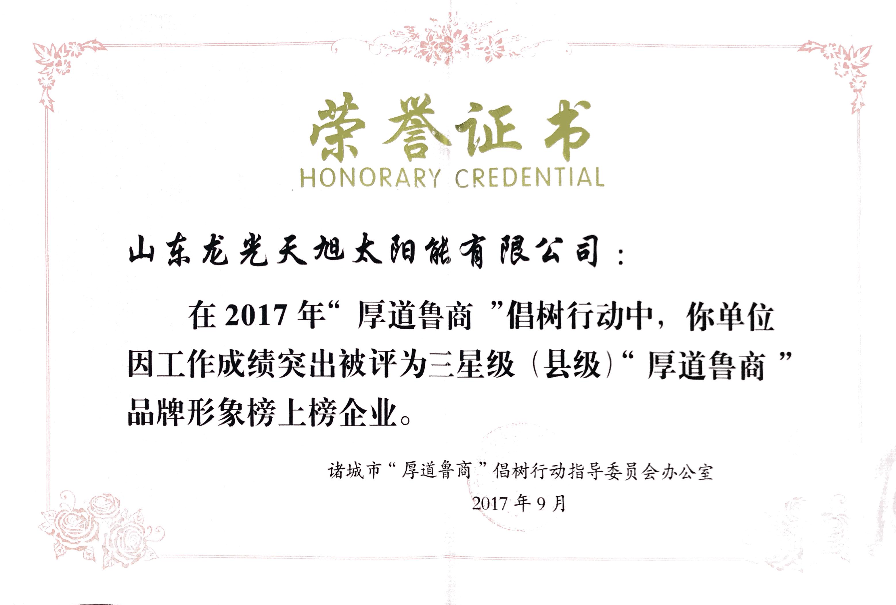 厚道魯商品牌形象上榜企業