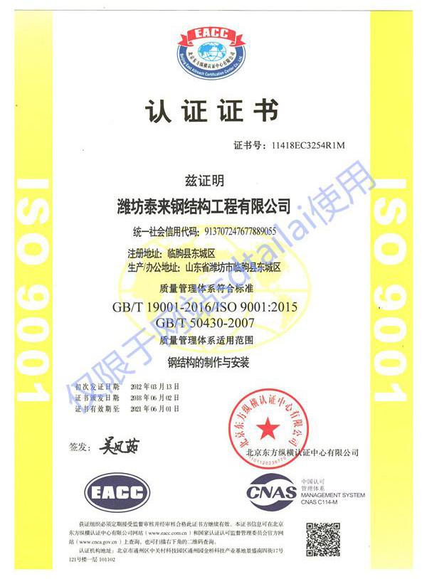 ISO 9001认证证书