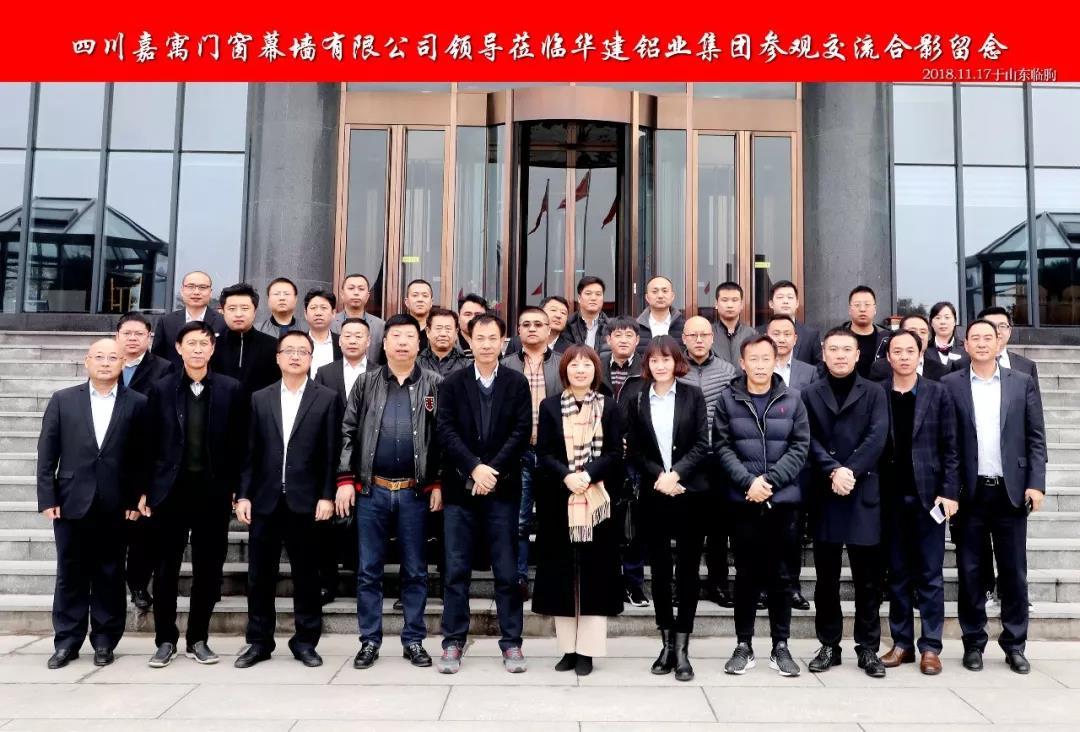 简讯|四川嘉寓代表团前来华建铝业考察交流