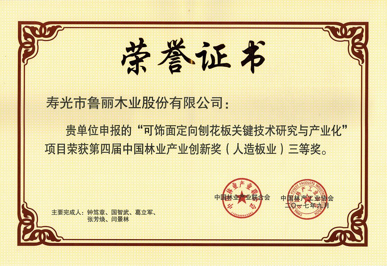 第四屆中國林業產業創新獎(人造板業)三等獎