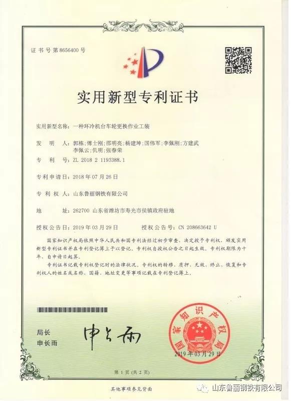 山东鲁丽钢铁有限公司获得多个国家知识产权实用新型专利