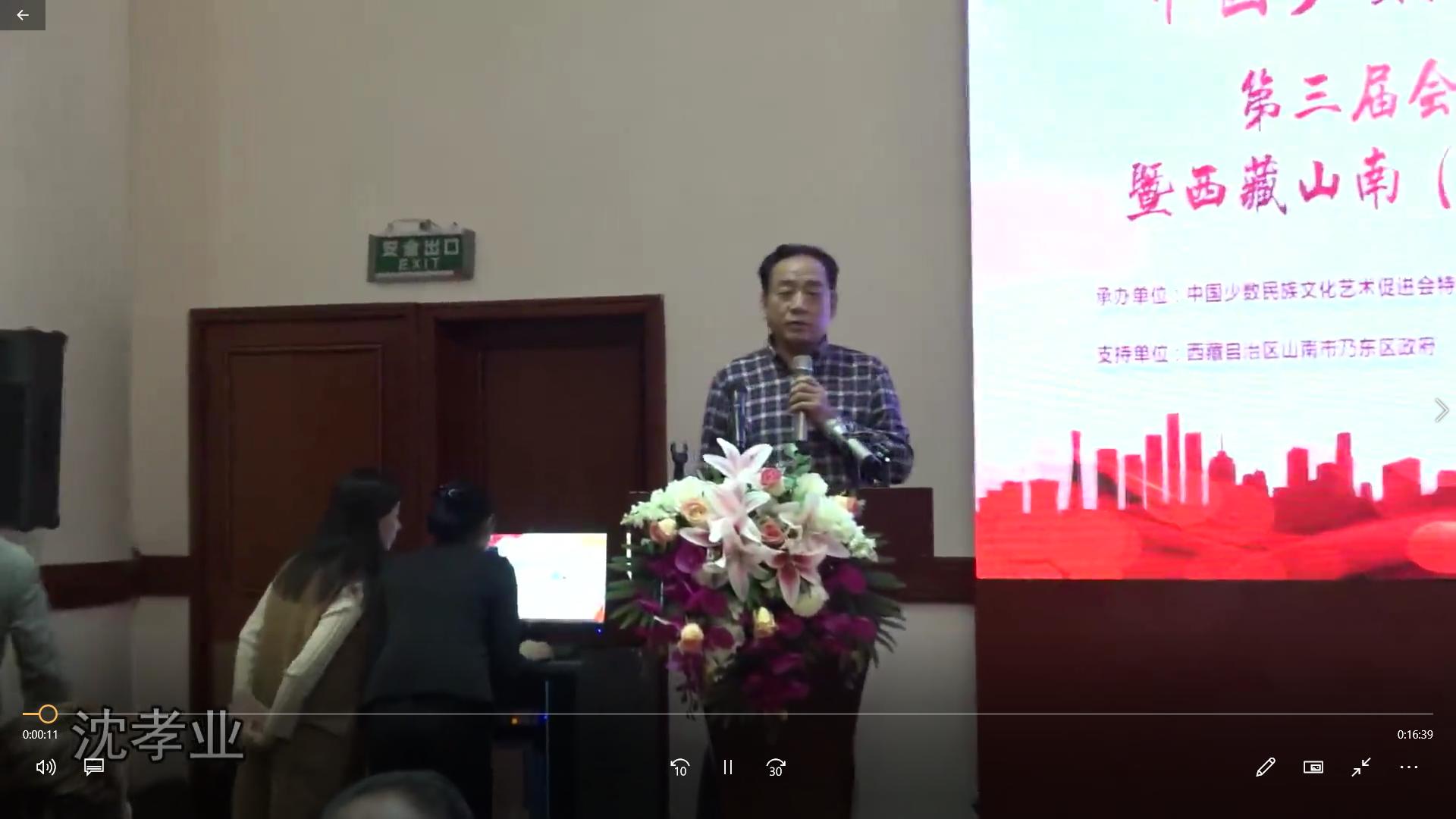 山东乐化集团董事长沈孝业在中国少数民族文化艺术促进会讲话