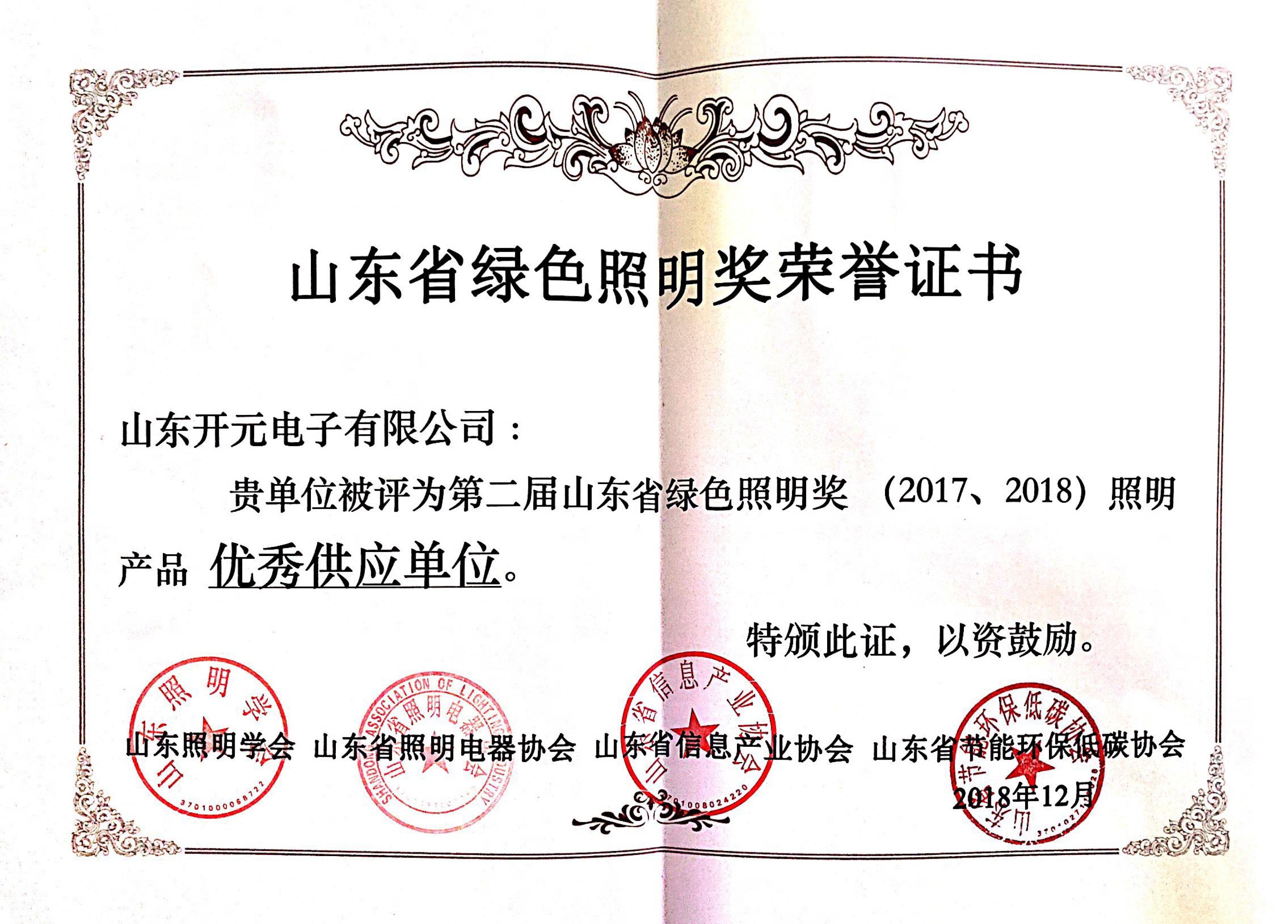 山东省绿色照明奖荣誉证书