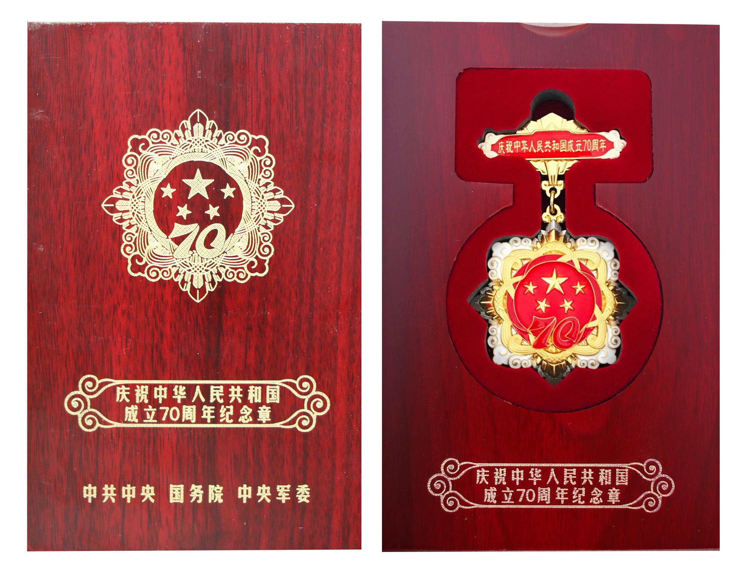 """鲁丽集团董事长薛茂林获得""""庆祝中华人民共和国成立70周年""""纪念章"""