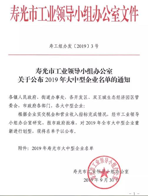 喜讯!鲁丽集团有限公司上榜2019年寿光市特大型企业名单