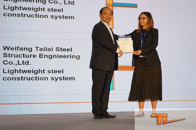 颁发薄壁轻钢结构体系认证证书
