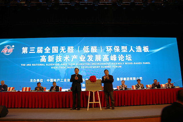 全国无醛(低醛)环保型人造板高新技术产业发展论坛在潍坊举行 鲁丽新材料研究院同日揭牌