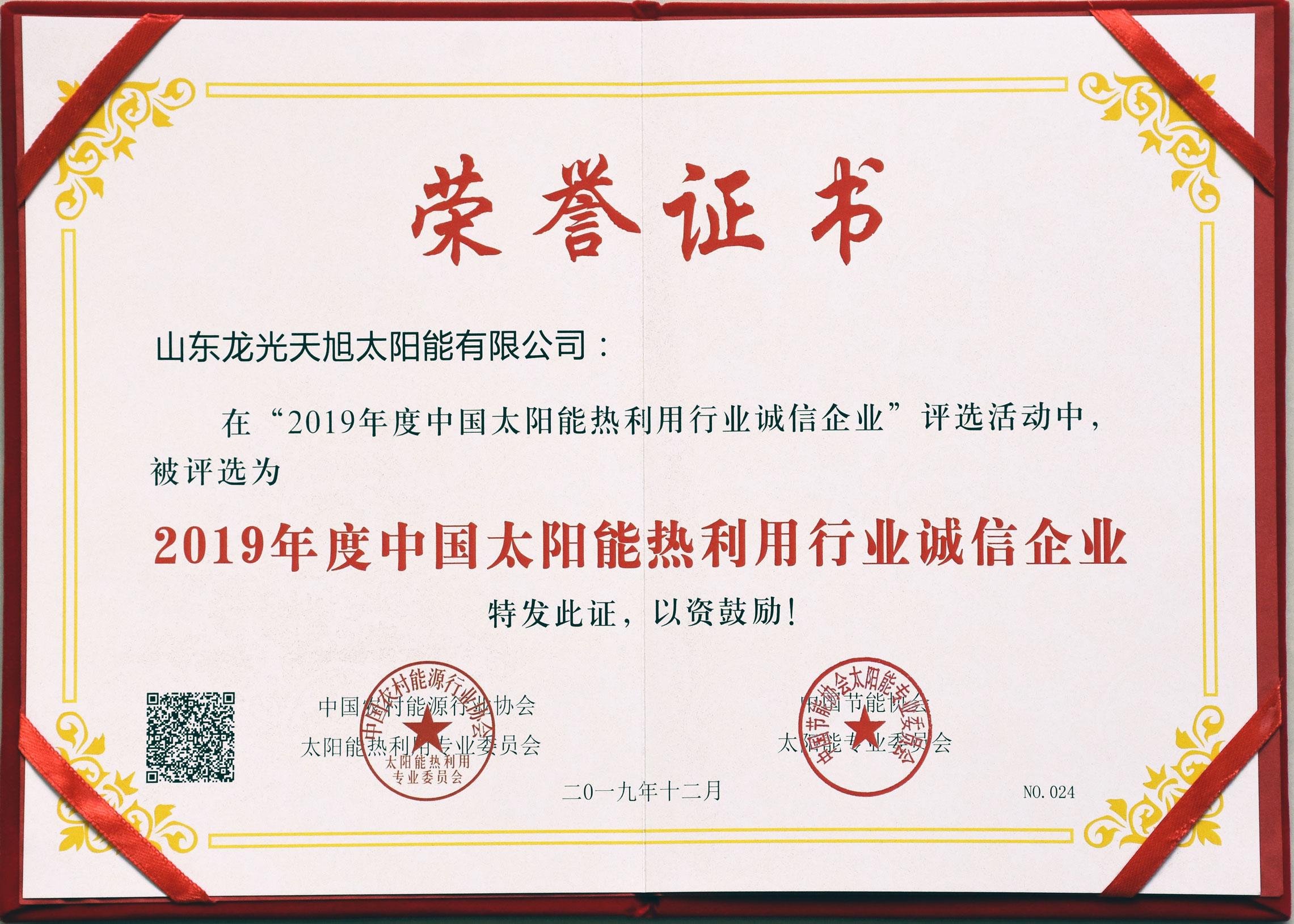 2019年度中国太阳能热利用行业诚信企业