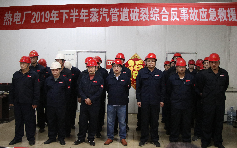 鲁丽热电厂开展2019年下半年反事故应急救援演练