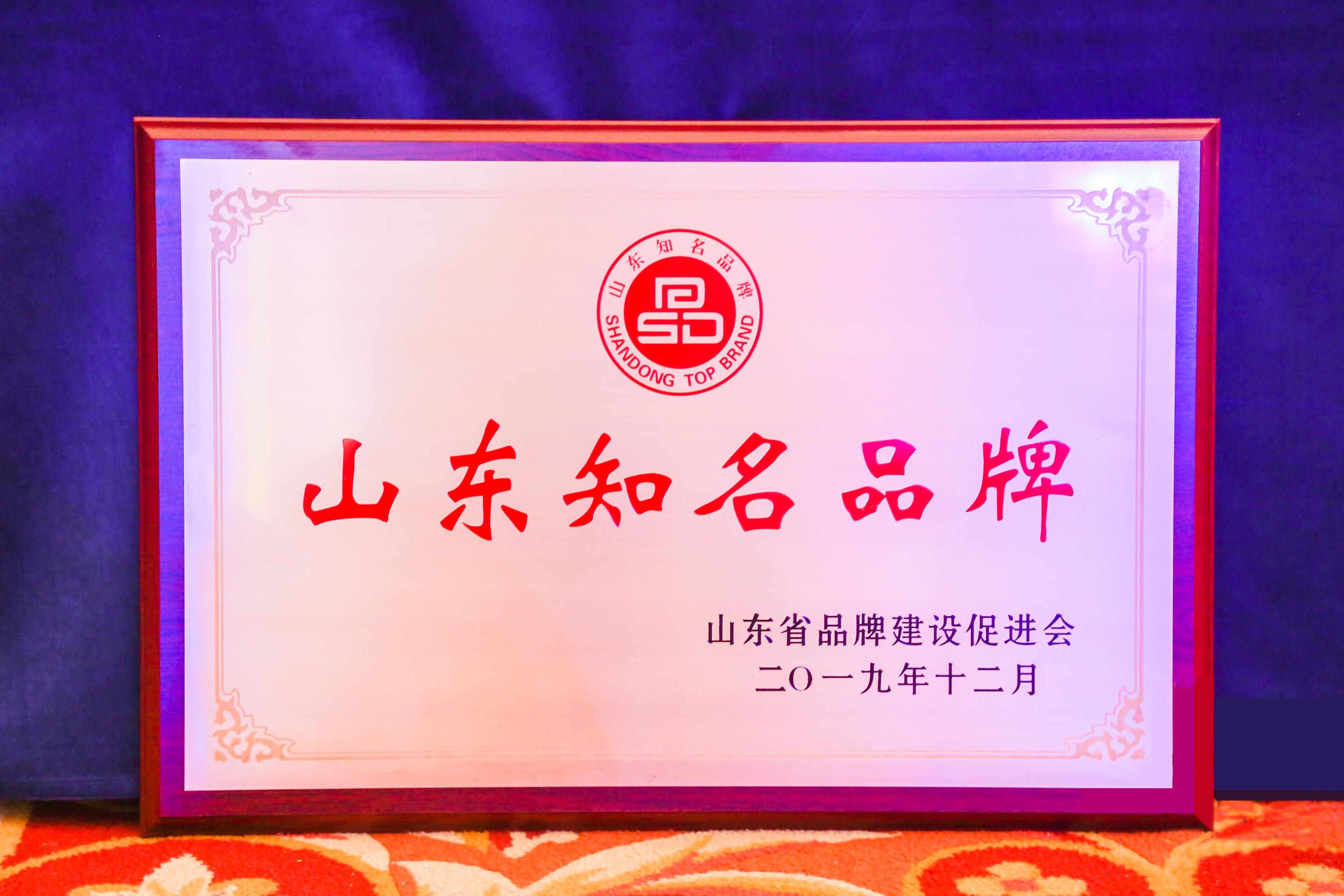 鲁丽可饰面定向刨花板入选2019年度山东知名品牌