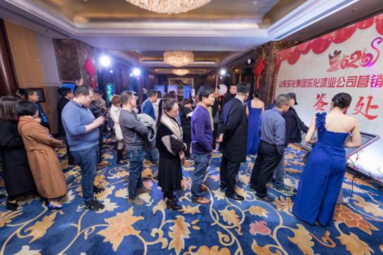2020山東樂化集團樂化漆業公司營銷工作會議圓滿成功