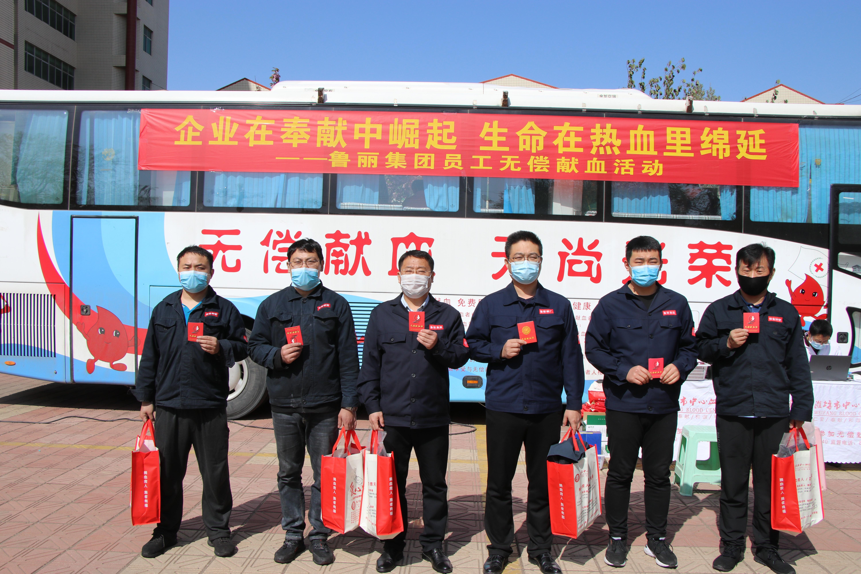 企业在奉献中崛起 生命在热血里绵延——鲁丽集团员工无偿献血活动