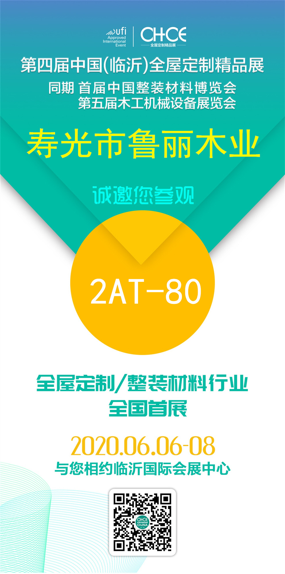【鲁丽邀请函】6月6-8日 第四届临沂全屋定制精品展会!