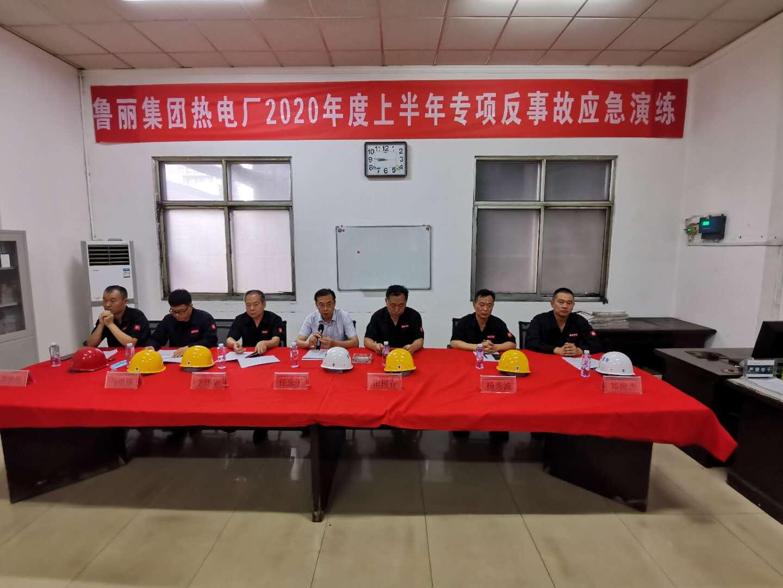 魯麗熱電廠舉行專項反事故應急演練