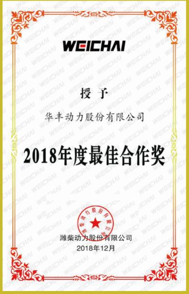 2018年度濰柴質量獎
