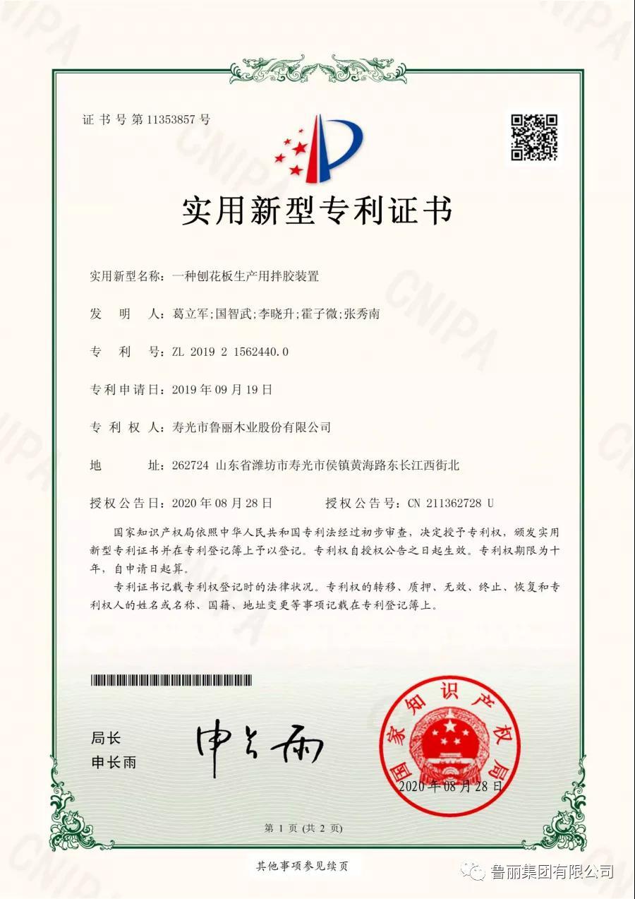 喜讯|鲁丽木业新获多项实用新型专利授权
