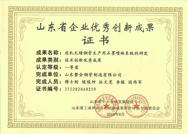 山东省企业**创新成果证书